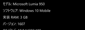 Windows 10 mobile 情報