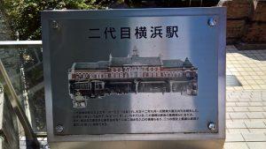 二代目横浜駅のプレート