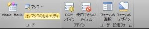 Outlook 2010の開発タブ内