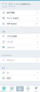 iOS版WordPress