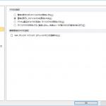 Excelマクロのセキュリティ設定