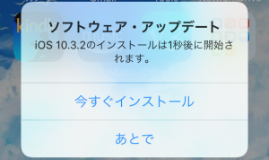 iOS 10.3.2 アップデート通知