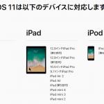 iPad(第5世代)は「買い」なのか。タブレット分野の再整理(2017年9月版)