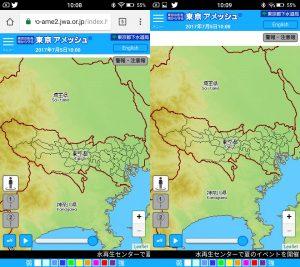 東京アメッシュ(Android版の比較)
