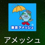 東京アメッシュのアイコン(Android)