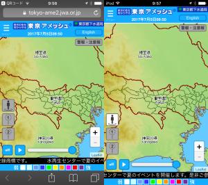 東京アメッシュ(iOS版の比較)