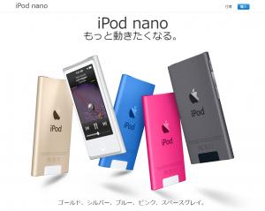 iPod nano 商品ページ(キャッシュ)