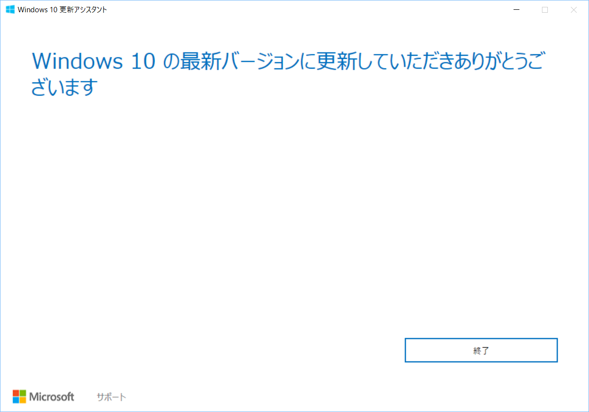 Windows 10 の 1709アップデートで失敗を連発した件 | wnkhs net