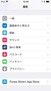 iOSの設定