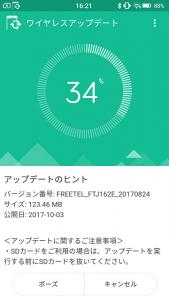 アップデート用ファイルダウンロード