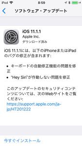 iOS11.1.1 ダウンロード済み