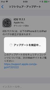 iOS11.1.1 アップデートを検証中