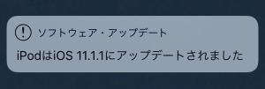 iOS11.1.1 ソフトウェアアップデート