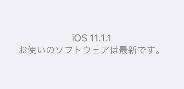 iOS11.1.1 確認