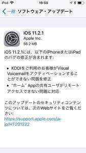 iOS11.2.1 アップデート内容