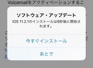 iOS11.2.1 アップデート確認