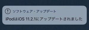iOS11.2.1 アップデート完了