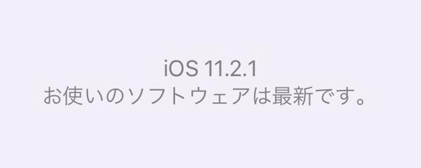 iOS11.2.1 バージョン確認
