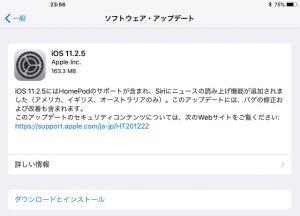 iOS11.2.5