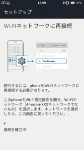 Amazon Echo DotからのWi-Fi接続