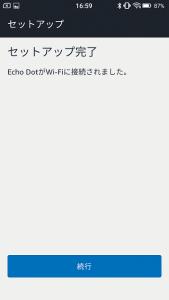 Amazon Echo Dot 設定完了