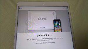 iPad Pro 10.5 クイックスタート