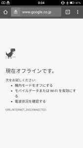 Chromeのオフライン表示
