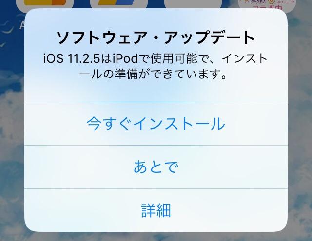 iOS11.2.5 アップデート通知
