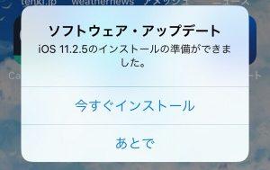 iOS11.2.5 再度の実行