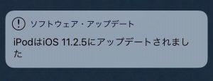 iOS11.2.5  アップデート完了