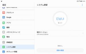 EMUI 5.1.1