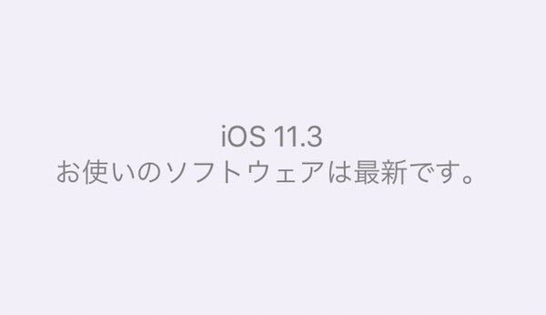 iOS11.3 最新!