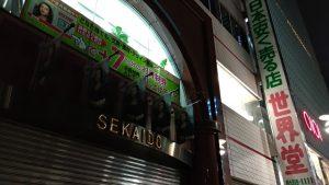 画材を日本一安く売る店 世界堂
