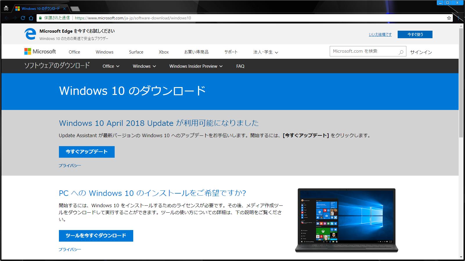 Windows 10】今すぐバージョン1803(April 2018 Update)をダウンロード