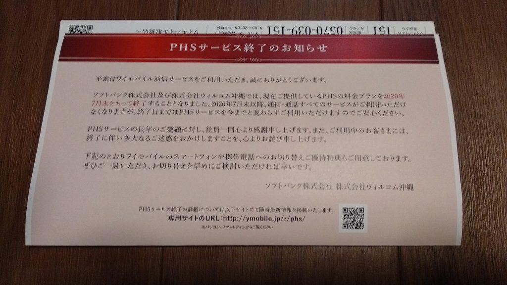 PHSサービス終了のお知らせ