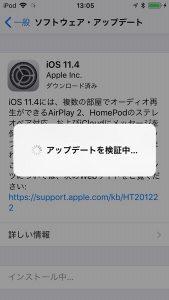 iOS11.4 再起動直前