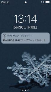 iOS11.4 再起動完了