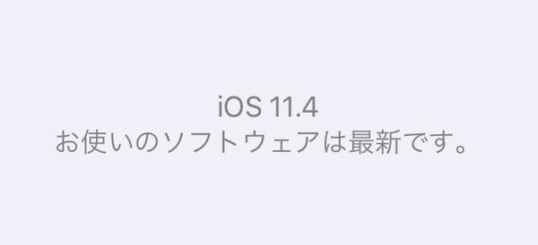 iOS11.4(最新)