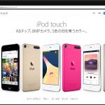 新型iPod touch「第7世代」発売へのシナリオ予想!!(期待することも)