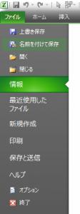 Excel 2010のファイルメニュー