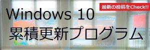 Windows 10 累積更新プログラム
