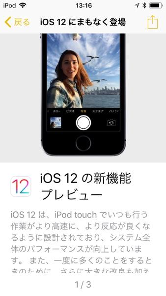 ヒント(iOS12)1枚目