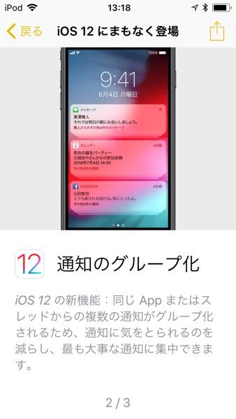 ヒント(iOS12)2枚目。