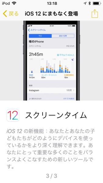 ヒント(iOS12)3枚目