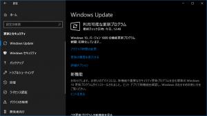 Windows 10、バージョン 1809 の機能更新プログラム