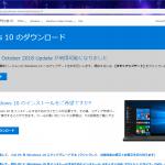 Windows 10 October 2018 Update(バージョン1809)をダウンロードしてインストールする方法