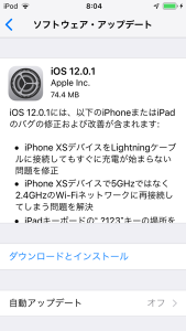 iOS12.0.1 更新内容1