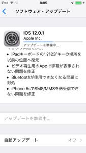 iOS12.0.1 更新内容2