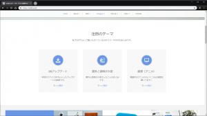 ホームページ改修 02