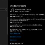 【Windows 10】累積更新プログラム「KB4469342」ほかをインストール